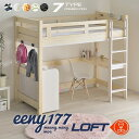 【業務用可/特許申請構造/耐荷重500kg】宮付き ロフトベッド eeny loft(イーニーロフト) Hi wardrobe H176cm 7色対…