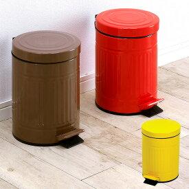 【コンパクト5L】キューボ ダストボックス 3色対応蓋付き ごみ箱 ゴミ箱 フットペダル ダストボックス ゴミ ごみ デザイン キッチン 分別 リビング 5リットル コンパクト