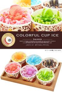 Squeezecolorfulcupice(スクイーズカラフルカップアイス)6個セット