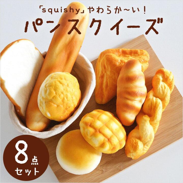 パンスクイーズ 8個セット ふわふわ パン ぱん 香り 低反発 おもちゃ ままごと おままごと パン屋さん お店屋さん ごっこ遊び かわいい  メロンパン バターロール
