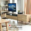 テレビ台 テレビボード 幅150 国産品 完成品 木製品 収納家具 リビングボード ローボード リビング収納 大川家具 ウォ…