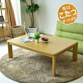 こたつ テーブル 幅105 ロータイプ リビングテーブル 暖房器具 長方形 座卓 センターテーブル オシャレ 北欧 ダイニングこたつ こたつ用品 ローコタツ ナチュラル ブラウン