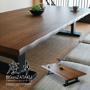 【新生活】座卓幅180cm木製食卓テーブルローテーブルリビングテーブルセンターテーブルちゃぶ台ウォールナットオーク和室洋室