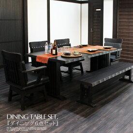 【送料無料】ダイニングテーブルセット 幅190cm 6点セット 6人掛け 無垢材 木製 高級家具 肘付きチェアー ダイニングチェアー 食卓 ダイニング6点セット ミッドセンチュリー 北欧