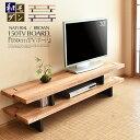 【送料無料】テレビボード 幅150cm 和風 モダン TVボード 無垢 テレビ台 リビング リビングボード 大型 ロータイプ TV…