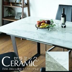セラミック ダイニングテーブルセラミック セラミックテーブル 幅150cm 幅180cm 伸長式 伸長式ダイニングテーブル 伸長式テーブル 北欧 大理石調 テーブル モダン オシャレ 大人気 食卓