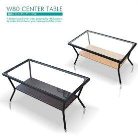 * 3%offクーポン~4/16 1:59迄 センターテーブル 幅80cm リビングテーブル テーブル ガラス 天板 棚つき 収納 大川 通販 家具