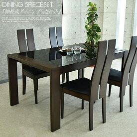 * ダイニングテーブルセット ダイニングセット 伸縮式 ダイニング 食卓テーブル セット幅150cm〜210cm ダイニング5点セット 食卓セット シンプル 4人掛け 4人用 テーブル いす イス 椅子 4脚 木製 無垢 強化ガラス 北欧