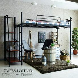 ベッド ロフトベッド パイプベッド シングルベッド システムベッド 階段ハシゴ モダン オシャレ 子供用 大人用 173cm高