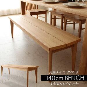 * 140cm ダイニング ベンチ ダイニングベンチ タモ チェア 食卓 食卓セット テーブル 椅子 シンプル モダン 北欧 家具通販 大川市 通販