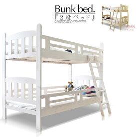 *二段ベッド ロータイプ おしゃれ 2段ベッド コンパクト 子供 〜 大人まで ホワイト ベッド 子供部屋 ナチュラル 北欧パイン無垢材 カントリーテイスト シングル すのこベッド 階段 シンプル 分割可能 LVLスノコ