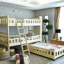 二段ベッド おしゃれ 3段ベッド 親子ベッド 三段ベッド 寝室 スライド 木製 無垢 子供 大人 2段ベッド スライドベッド…