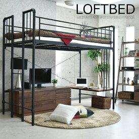 ベッド ロフトベッド パイプベッド シングルベッド システムベッド デスク付き 階段ハシゴ モダン オシャレ 子供用 大人用 ロータイプ 180cm高