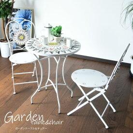【1日限定11%offクーポン】ガーデンテーブル タイル 3点セット 折りたたみ 幅60 ダイニングテーブルセット スチール ホワイト 可愛い おしゃれ 折りたたみチェアー 円形テーブル 丸テーブル テラス ガーデン椅子 コンパクト