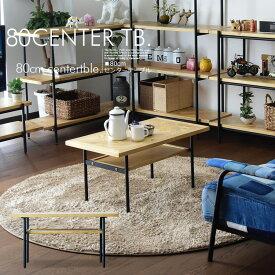 * 3%offクーポン~4/16 1:59迄 センターテーブル リビングテーブル 幅 80cm 棚付き 木製品木製品 テーブル モダン ブルックリン スチール おしゃれ シンプル ナチュラル 木製 北欧