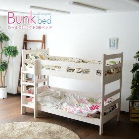 二段ベッド ロータイプ おしゃれ 2段ベッド コンパクト 分割 子供 セミシングル パイン ホワイト ナチュラル ハンガーラック すのこベッド シンプル 子供部屋 高さ137cm 小スペース