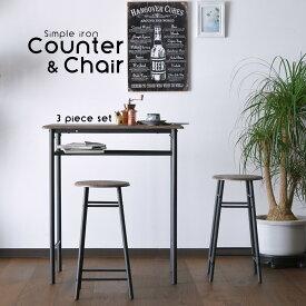 * カウンター&チェアー 3点セット 幅80cm バーカウンター カフェ カウンター カウンターチェアー ダイニング 食卓 ウォールナット柄 パソコンデスク カウンターテーブル