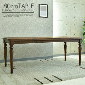 * 3%offクーポン~4/16 1:59迄 180cm ダイニングテーブル テーブル 食卓 6人用 テーブル シンプル モダン 北欧 大川市