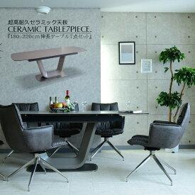 ダイニングテーブルセット セラミック セラミックテーブル セラミック セラミックダイニングテーブル 幅180cm 幅220cm 伸長式 伸長式ダイニング7点セット 北欧 楕円 テーブル モダン オシャレ 大人気7食卓