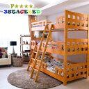 【送料無料】3段ベッド 親子ベッド 木製 無垢 子供から大人まで 三段ベッド スライドベッド 3人用 セパレート カント…