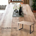 【5%OFFクーポン1/16~1:59迄】テーブル ダイニングテーブル 幅135 バーチ 無垢 木製 ダイニング 食卓 オイル塗装 仕…