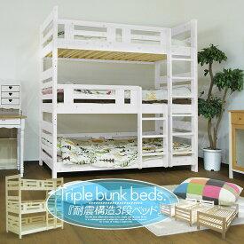 * 三段ベッド 耐震構造 ナチュラル ホワイト ベッド 子供部屋 ナチュラル パイン無垢材 シングル すのこベッド シンプル 分割可能 LVLスノコ