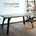 ダイニングテーブル テーブル 幅160 4人掛け用 ダイニングテーブル単品 食卓 アイアン ブルックリン 木製 シンプル ダ…