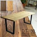 ダイニングテーブル 無垢 ウォールナット オーク 高さ70 幅180 6人用 コンパクト アイアン脚 木脚 長方形 天板 ナチュ…