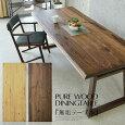 【新生活】ダイニングテーブル幅210cm無垢テーブルウォールナットオーク食卓テーブル無垢板脚付きエコ家具木製4人用6人用サイズテーブル丈夫高級