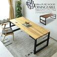 【新生活】ダイニングテーブル幅180cm無垢テーブルウォールナットオーク食卓テーブル無垢板脚付きエコ家具木製4人用6人用サイズテーブル丈夫高級