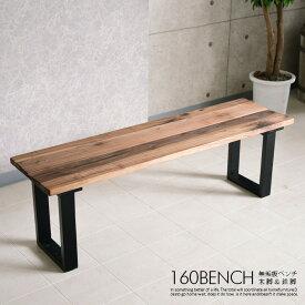 * 3%offクーポン~4/16 1:59迄 ベンチ ダイニングベンチ 幅160cm 無垢 木製 ウォールナット オーク オイル塗装仕上げ 長椅子 3人掛け チェアー