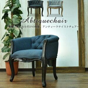 チェアー アンティークテイスト ヨーロッパテイスト 1Pソファー ダイニングチェアー リビングチェアー ラウンジチェアー 椅子
