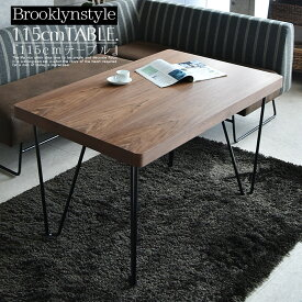 【送料無料】テーブル 115cm ヴィンテージ cafe テーブル ダイニングテーブル ウォールナット ブラック 脚 引き出し 家具 インテリア おしゃれ