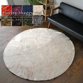 シャギーラグ ラグマット 洗える おしゃれ 北欧 185cm 円形 丸 ラウンドタイプ オールシーズン 無地 滑り止め付き 床暖房対応 カーペット 絨毯