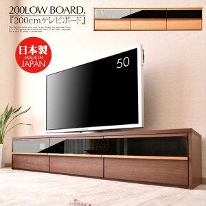 * テレビボード 幅200cm TVボード ウォールナット チェリー テレビ台 リビング リビングボード 大型 ロータイプ TV台 AVボード AV収納 家具通販 大川の家具