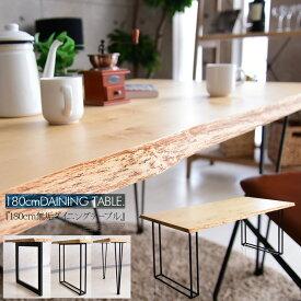 【送料無料】ダイニングテーブル 幅180cm 天然木 無垢材 6人掛け用 食卓 木製 北欧風 テーブル スチール 選べる脚 高級 和風 洋風 重厚 モダン オシャレ 人気