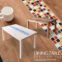 ダイニングテーブル 135cm 木製 フレンチ カントリー ガラス タイル モダン ホワイト ブラウン 食卓 かわいい シンプル