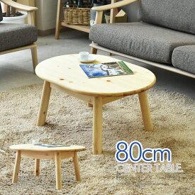 * 3%offクーポン~4/16 1:59迄 リビングテーブル 幅80 ヒノキ 無垢 座卓 センターテーブル サイドテーブル 楕円形 ちゃぶ台 テーブル 北欧 ナチュラル
