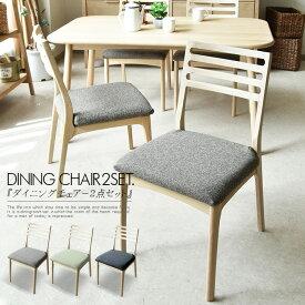 ナチュラル ダイニングチェア 食卓いす イス 椅子 木製 2脚セット