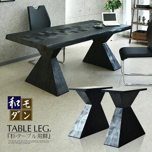 * 3%offクーポン~4/16 1:59迄 テーブル脚 ダイニングテーブル用 杉 黒 ブラック 食卓テーブル 木製 4人用 6人用サイズ用 テーブル脚 丈夫 高級 左右2個セット