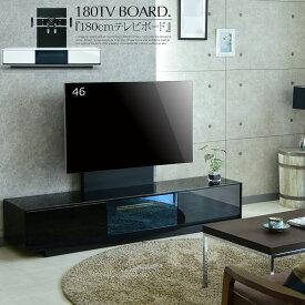 テレビボード 180cm 壁掛け テレビ台 リビングボード TV台 壁掛け対応TVボード tvボード AVボード ロータイプ ローボード 収納 おしゃれ シンプル ブラック ホワイト 光沢 収納 リビング収納 引き出し 大容量 アーム付き
