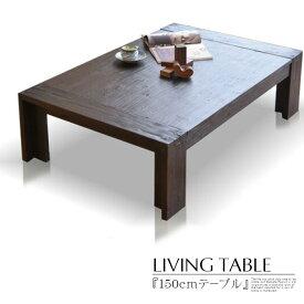 * 3%offクーポン~4/16 1:59迄 座卓 幅150 カントリー リビングテーブル ローテーブル 木製 無垢 アカシヤ材 モダン 食卓 アンティーク加工 4人用