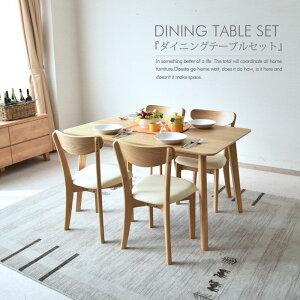 * 割り引き クーポン 配布中 ダイニングテーブルセット 幅120 4人掛け 5点セット コンパクト 木製 ダイニング5点セット 食卓 北欧テイスト 食卓テーブル チェアー ダイニングチェアー ダイニ