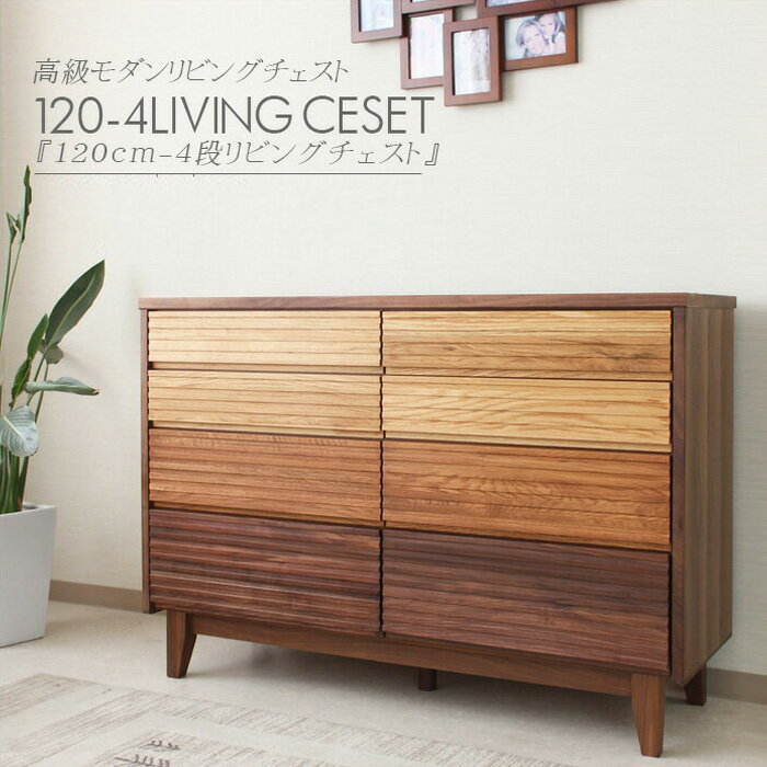 Width 120 Chest Stylish Scandinavian Wood Completed Closet Clothing Storage  Drawer 4 Stage Low Leader Living Storage Clothes Wardrobe Storage Furniture  ...