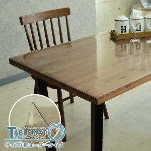 * テーブルマット サイズオーダータイプ 800×1350以内 日本製 塩化ビニールマット 非転写 耐熱60° キズ・汚れに強い 2ミリ厚 空気が入らない 非密着 鏡面仕上げ ガラス天板にオススメ 硬化UV仕