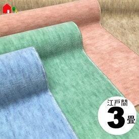 【江戸間3畳 176×261 ファーレ】抗菌・3帖・カーペット・絨毯(じゅうたん)・ラグ・カットパイル・カラー全4色(ローズ・ブルー・グリーン・ベージュ)