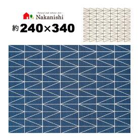 【ウィルトン織 約6畳 240×340 ネオ】ベルギー製・絨毯(じゅうたん)・カーペット・ラグ・ポリプロピレン100%・カラー2色(ホワイト・ネイビー)・密度約92,800ノット