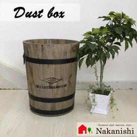 【ウッドゴミ箱 31885】樽型・おしゃれなダストボックス・ヴィンテージ風