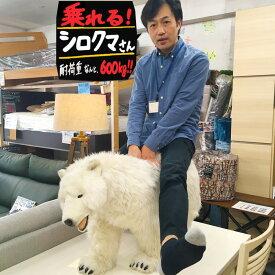 HANSA ホッキョクグマ107 600kgまで座れる シロクマ スツール ぬいぐるみ POLAR STOOL 大きい インテリア 【幅32×奥行110×高さ56cm】
