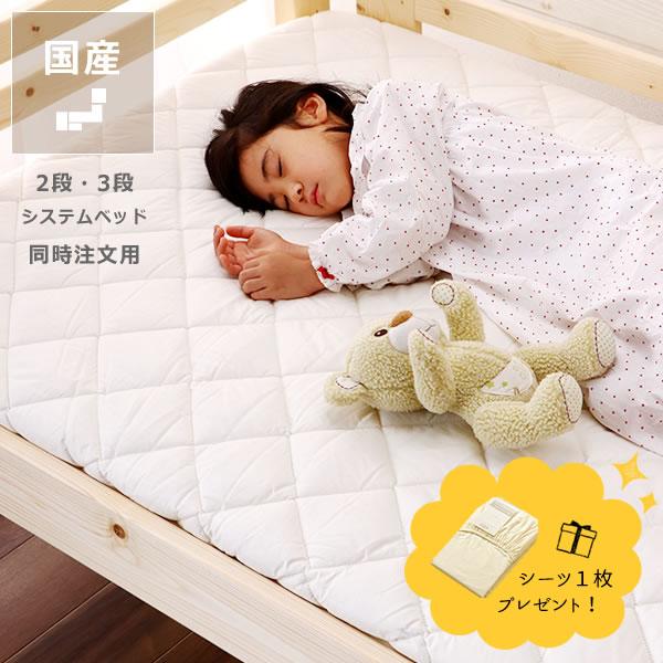 お子様用ベッドにおすすめ!国内有数のお布団メーカーで作られたおすすめ敷きマット(1枚)※2段・3段・システムベッド同時注文専用 国産 敷布団 敷きマット 敷き布団 綿 100% 軽量 シングル 子供用 日本製 マットレス